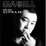 男人啊男人 (单曲)详情