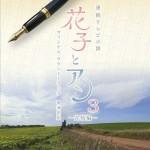 連続テレビ小説「花子とアン」オリジナル・サウンドトラック3 ~完結編~ 花子与安妮 原声带3详情