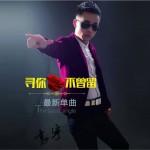 寻你不曾留 (EP)详情