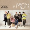 VIXX - Boys' Record 试听