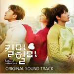 킬미힐미 OST / MBC电视剧《Kill Me Heal Me》原声带