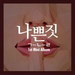 1st Mini Album - 나쁜 짓详情