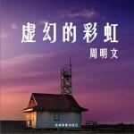 虚幻的彩虹 (EP)详情