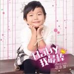 Baby我最棒 (单曲)详情