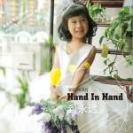 Hand In Hand 到永远 (单曲)详情