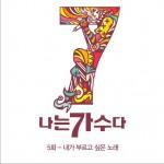 """?? ??? ??3 5? '?? ??? ?? ??' 韓國《我是歌手》第三季 第5回""""我想唱的歌曲""""試聽"""