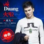 Duang火啦 (单曲)详情