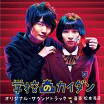 日本テレビ系 土曜ドラマ 学校のカイダン オリジナル・サウンドトラック 学校的阶梯 原声带详情