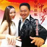中国联航之中国梦 (单曲)详情