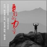 勇敢的力量 (EP)详情