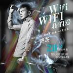 WiFi WiFi 我的爱 (单曲)详情