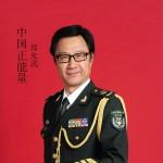 中国正能量 (EP)详情