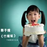 竹蜻蜓 (单曲)详情