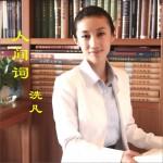 人间词 (EP)详情