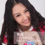 No zuo no die (单曲)详情