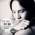 邯郸 邯郸 (单曲)详情