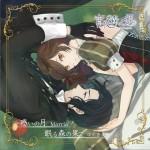 惑いの月/眠る森の果て / PSP游戏《宵夜森的公主》主题曲专辑详情