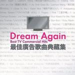 最佳广告歌曲典藏集 Dream Again - Best TV Commercial Hits详情