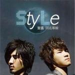 StyLe 同名专辑详情