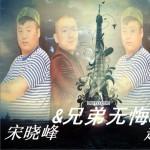 兄弟无悔 (单曲)详情