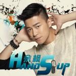Hands up (单曲)详情