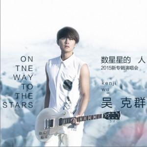 《你好可爱》请到了吴克群的韩国好友宋智孝来合唱