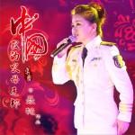 中国,我的父母之邦 (单曲)详情