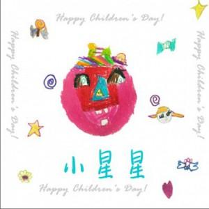 儿童歌曲 - 小星星
