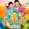 热门专辑: 筷子兄弟 小水果 (单曲)
