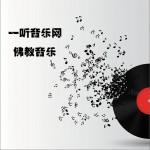 王菲佛曲诵唱
