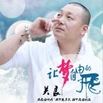 让梦自由的飞 (单曲)详情