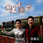 最美中国梦 (单曲)详情