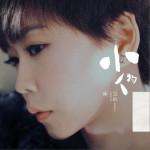 空壳 (单曲)详情