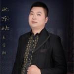 北京站 (单曲)详情
