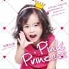 Pink Princess (单曲)
