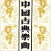 热门专辑: 中国古典乐曲 水调歌头·明月几时有