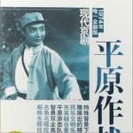 现代京剧系列之平原作战详情