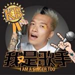 我又是歌手 (单曲)详情