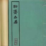 王玥波-聊斋评书短篇详情