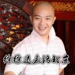 徐徐道来话北京 (单曲)详情