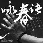 咏春诀 (单曲)详情