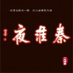 秦淮夜 (单曲)详情