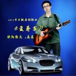 爱养车 (单曲)详情