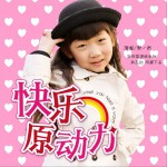快乐原动力 (单曲)详情