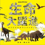 NHKスペシャル「生命大躍進」オリジナルサウンドトラック详情