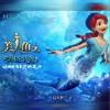 电影原声 - 美人鱼之海盗来袭 OST 试听