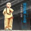 华语群星 - 阿弥陀佛么么哒·一个孩子的心愿 试听