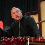 王玥波-宋金刚押宝详情
