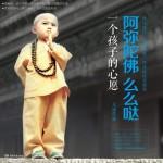 阿弥陀佛么么哒·一个孩子的心愿