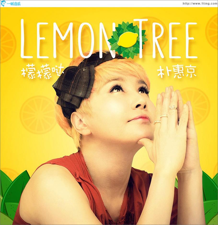 柠檬树 苏慧伦 下载_lemon tree mp3下载-lemon tree mp3百度云-lemon tree原唱下载-lemontree英文原 ...